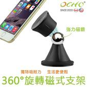 《OCHO》磁吸式手機支架(黑色)