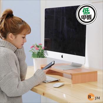 BuyJM 櫸木色低甲醛防潑水桌上置物架/螢幕架(櫸木色)