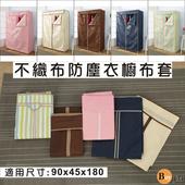 《BuyJM》90x45x174公分T型拉鍊布套-吊衣櫥專用(單購布套)(咖啡色)