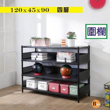 《BuyJM》加強型黑洞洞板120x45x90cm耐重四層層架+3組圍欄(黑色)