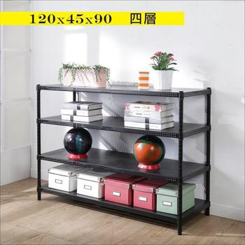《BuyJM》加強型黑洞洞板120x45x90cm耐重四層置物架 /層架(黑色)