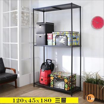 BuyJM 加強型黑洞洞板120x45x180cm耐重三層置物架 /層架(黑色)