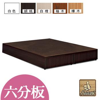 ASSARI 單大3.5尺6分硬板(床座/床底/床架)(柚木)