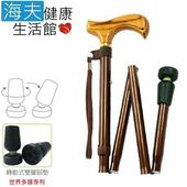 《海夫健康生活館》專利自調整防滑杖頭 輕合金折疊伸縮手杖