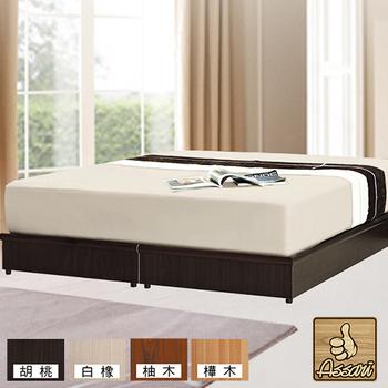 ASSARI 雙人5尺床座/床底/床架(免組裝)(胡桃)