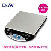 《Dr.AV》超耐用不銹鋼 電子秤(PT-507A)