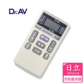 《Dr.AV》AI-H1 HITACHI 日立專用冷氣遙控器