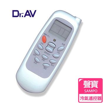 Dr.AV AI-S1 SAMPO聲寶、Renfoss良峰、Maxe萬士益 Topping國品 專用冷氣遙控器
