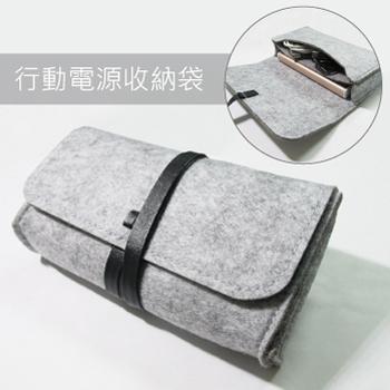 行動電源毛毯收納袋 收納包(M)