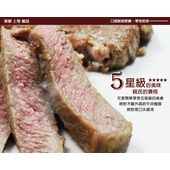 《幸福小胖》紐西蘭厚切8oz肋眼沙朗牛排(5片(230g/片))