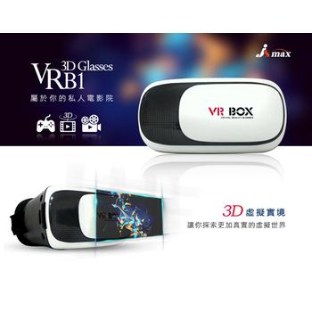 VR-box B1 頭戴式3D虛擬眼鏡(B1)