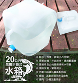 《LTB》戶外方型摺疊水箱/水桶-20公升(MIT台製)(20ml)