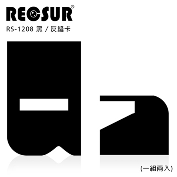 《RECSUR 銳攝》RS-1208 輕鬆刷多功能黑/灰卡組(RS-1208)