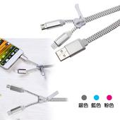 2合1拉鏈造型快速充電線(MicroUSB/Lightning)(銀色)