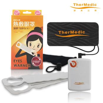 舒美立得 遠紅外線碳纖維溫熱舒壓眼罩(EM100)