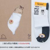《【KEROPPA】可諾帕》1/2運動短襪禮盒(兩雙*1盒共6盒)C962(綜合不選色)