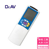 《Dr.AV》AR-TW4 SYNCO 新格、Mitsuba 三葉、Da-Jing大井、川井 變頻 專用冷氣遙控器