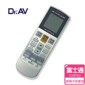 《Dr.AV》AR-RY10 Fujitsu 富士通 變頻 專用冷氣遙控器