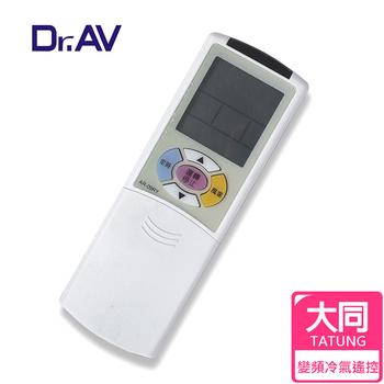 Dr.AV AR-09YR 大同Tatung、東芝Toshiba、新禾Neoka、華菱Hawrin 變頻 專用冷氣遙控器
