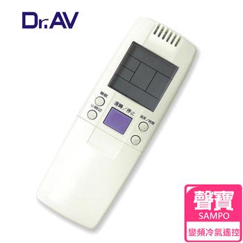 Dr.AV AR-1060 SAMPO聲寶、Renfoss良峰、Maxe萬士益 Topping國品 變頻 專用冷氣遙控器