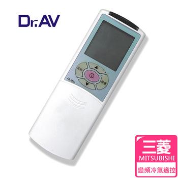 《Dr.AV》AR-MS1  Mitsubishi 三菱 變頻 專用冷氣遙控器