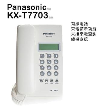 Panasonic 國際牌 KX-T7703 有線電話 【平輸】