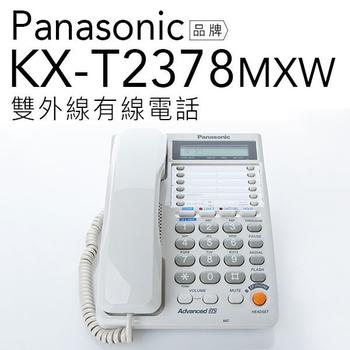 Panasonic 國際牌 KX-T2378 雙外線 有線電話(白)