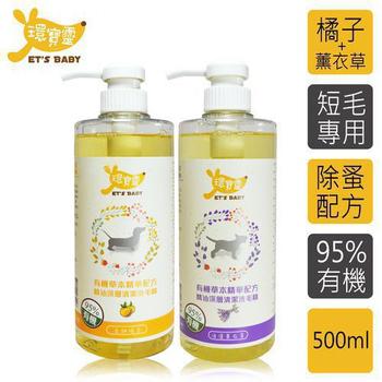 《環寶靈》寵物寶貝精油SPA洗毛乳-短毛犬500ml (2入組-橘子+薰衣草)