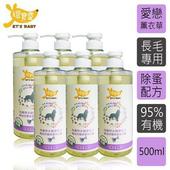 《環寶靈》寵物寶貝精油SPA洗毛乳(薰衣草)長毛犬500ml(6瓶/組)