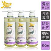 《環寶靈》寵物寶貝精油SPA洗毛乳(薰衣草)長毛犬500ml(3瓶/組)