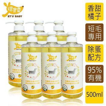 《環寶靈》寵物寶貝精油SPA洗毛乳(橘子)短毛犬500ml(6瓶/組)