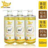 《環寶靈》寵物寶貝精油SPA洗毛乳(橘子)短毛犬500ml(3瓶/組)