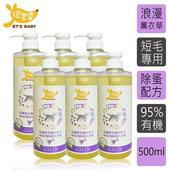 《環寶靈》寵物寶貝精油SPA洗毛乳(薰衣草)短毛犬500ml(6瓶/組)