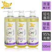 《環寶靈》寵物寶貝精油SPA洗毛乳(薰衣草)短毛犬500ml(3瓶/組)
