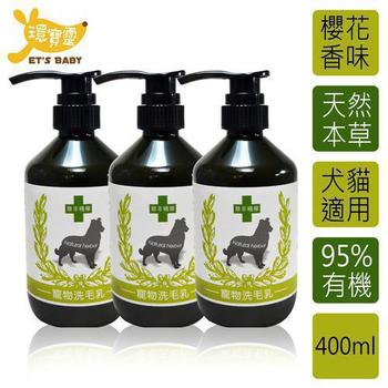 《環寶靈》寵物寶貝驅蚤抗菌洗毛乳(櫻花)400ml(3瓶/組)