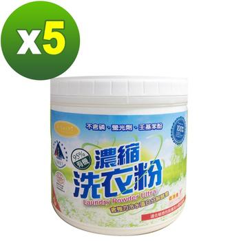 《AiLeiYi》有機洗衣粉1kg(5罐/組)
