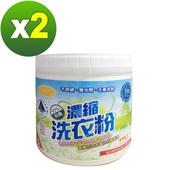 《AiLeiYi》有機洗衣粉1kg(2罐/組)