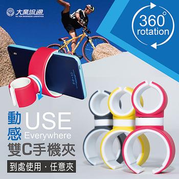 動感雙C萬用支架 360度旋轉 機車 自行車 汽車出風口 方向盤 手機 水壺 保溫瓶皆可夾(紅白)