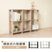 《Hopma》開放式六格書櫃(淺像木)