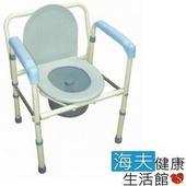 《海夫健康生活館》鐵製 硬墊 折疊式 便盆椅