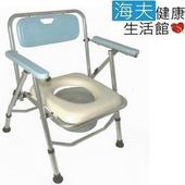 《海夫健康生活館》鋁合金 收合式 便盆椅 (加寬型)
