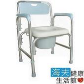 《海夫健康生活館》鋁合金 固定式 便盆椅