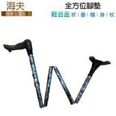 全方位腳墊 輕合金折疊隨身杖(湛藍和風花紋(左手))