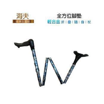 全方位腳墊 輕合金折疊隨身杖(湛藍和風花紋(右手))