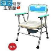 《海夫健康生活館》鋁合金 收合式 便盆椅