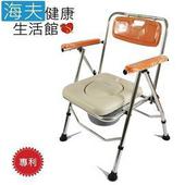 《海夫健康生活館》鋁合金 收合式 便盆椅 (橙)