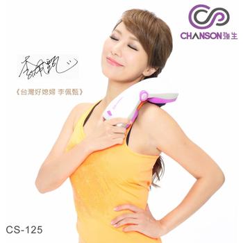 《強生Chanson》S蝴蝶機(CS-125)