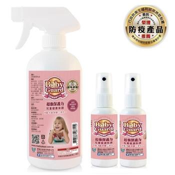 BobyGuard [防疫]3效滅菌液Plus補充組,快速細菌病毒崩解,嬰幼兒使用好放心