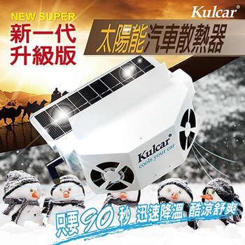 ★結帳現折★安伯特 新一代升級版 Kulcar太陽能汽車散熱器 窗掛式免插電免安裝 降油耗節能環保