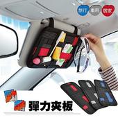 勁酷彈力夾板(三色可選)多功能收納置物袋 遮陽板套 汽車居家外出皆適用(魔力紅)